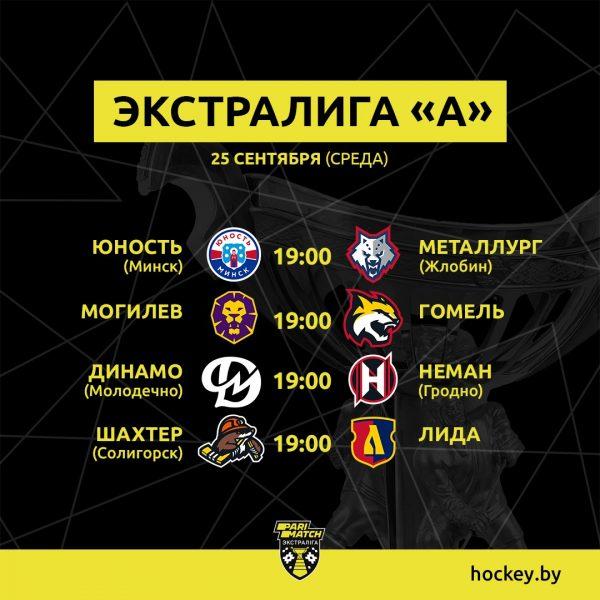 Хоккейный клуб «Лида» проведет сегодня очередной матч чемпионата страны в экстралиге «А»