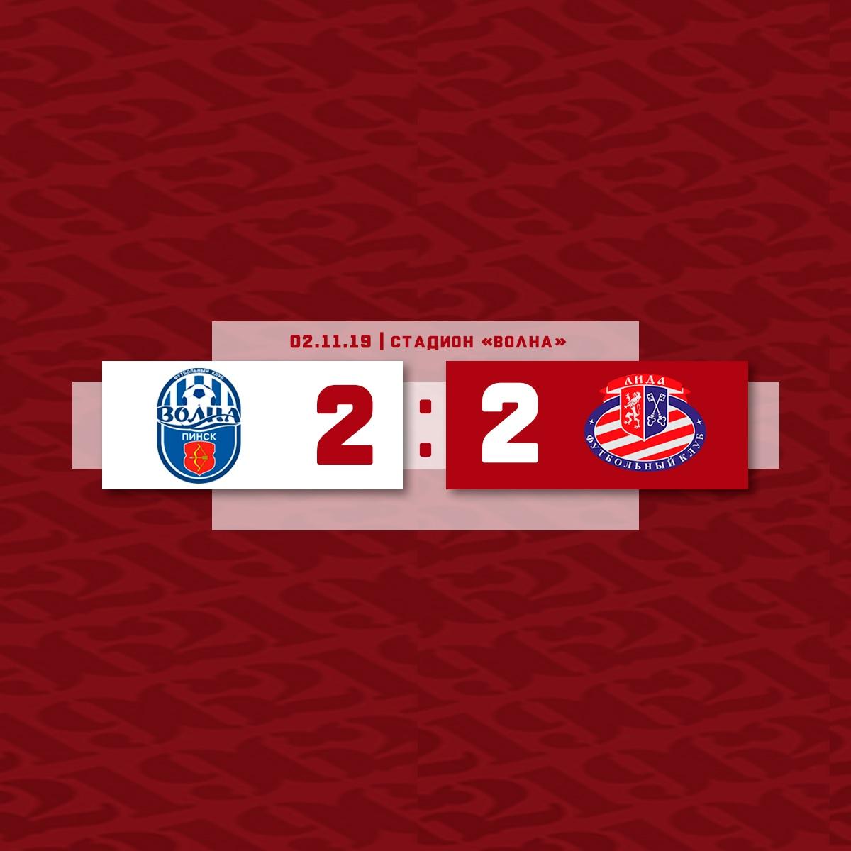 Футбольный клуб «Лида» сыграл вничью с «Волной».