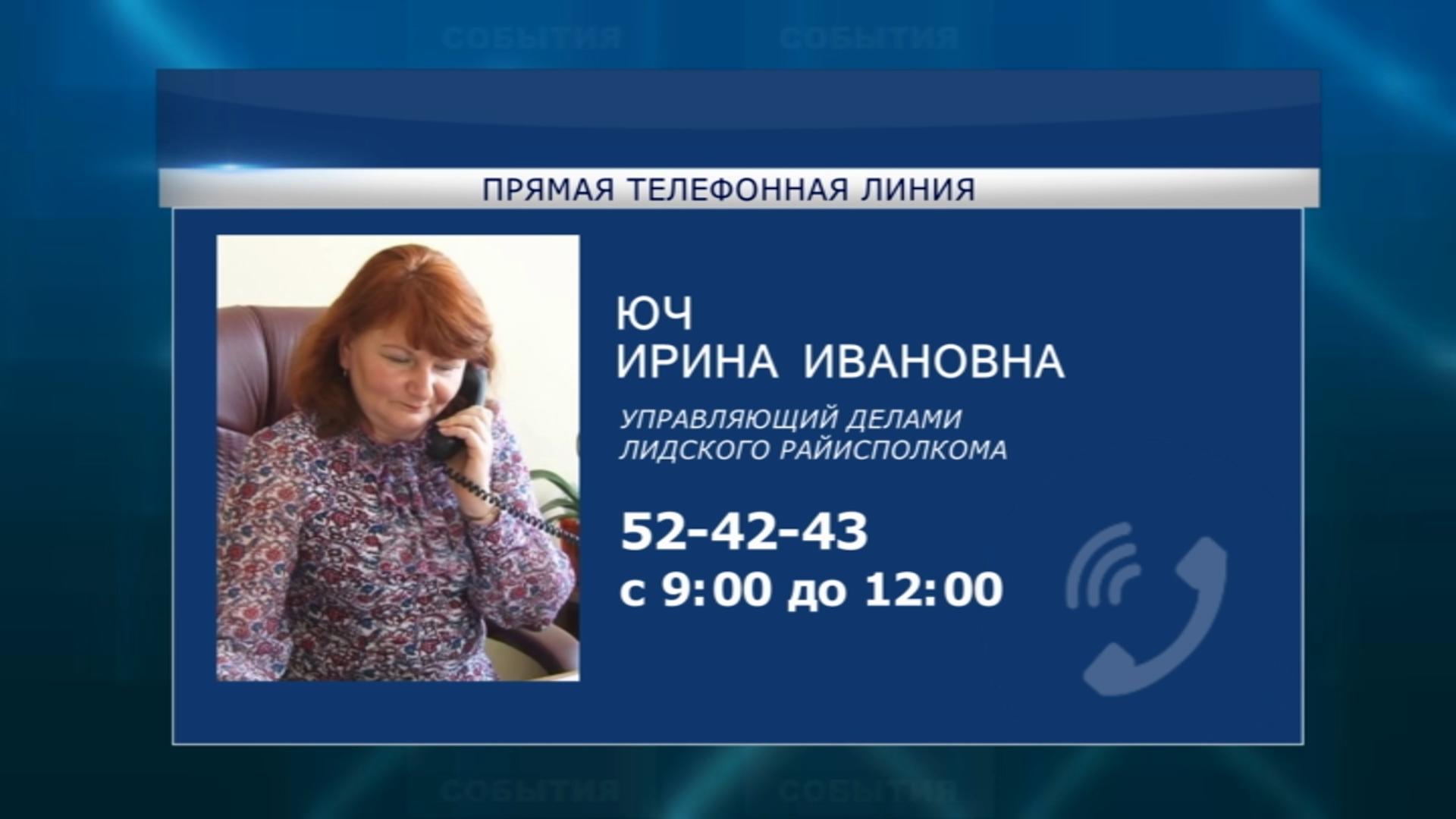 Очередная «прямая телефонная линия» пройдет в субботу, 9 ноября, в Лиде