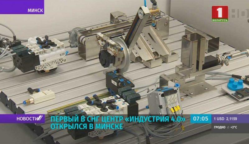 """Первый в СНГ центр """"Индустрия 4.0"""" открылся в Минске."""