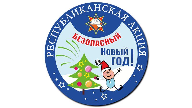 Республиканская акция «Безопасный Новый год!» продолжается на Лидчине