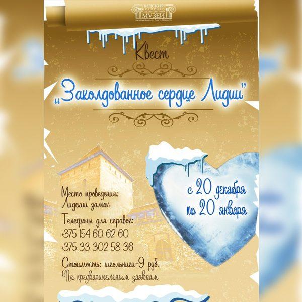 Квест «Заколдованное сердце Лидии» организован в праздничные дни в нашем городе