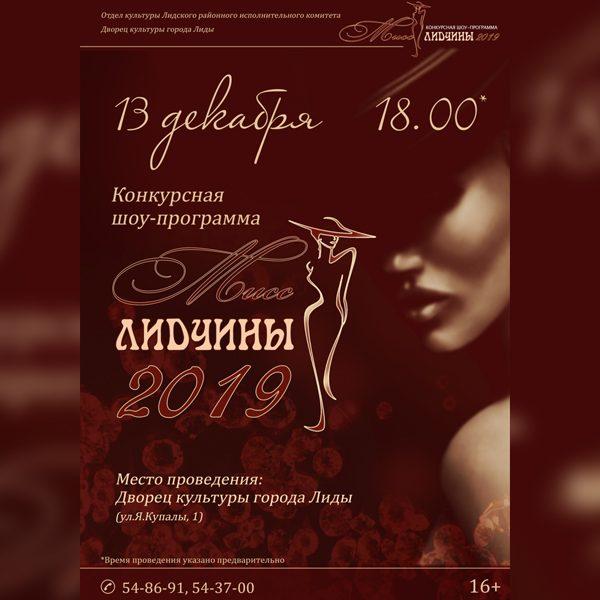 Районная конкурсная шоу-программа «Мисс Лидчины 2019» состоится 13 декабря