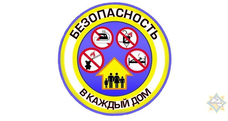 Пожарно-профилактическая акция «Безопасность в каждый дом!» до 20 февраля продолжается на Лидчине