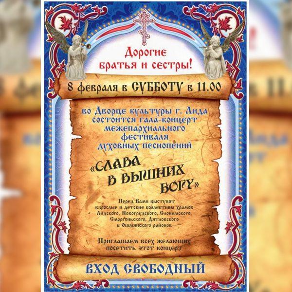 Гала-концерт Епархиального фестиваля-конкурса православных песнопений «Слава в вышних Богу» состоится 8 февраля в Лиде