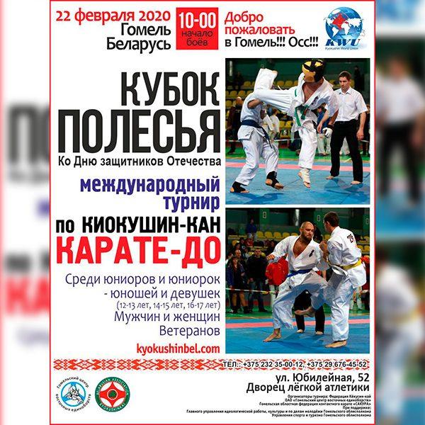 Лидские каратисты завоевали награды международного турнира «Кубок Полесья»