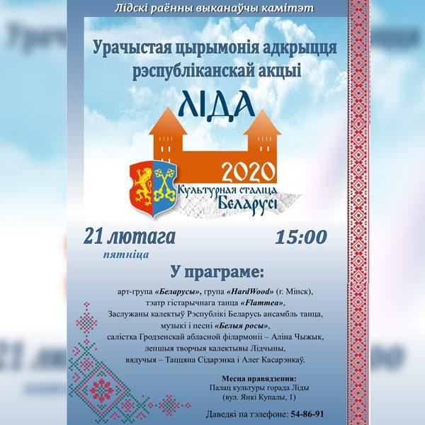 21 февраля во Дворце культуры города Лиды будет дан старт акции «Культурная столица Беларуси»