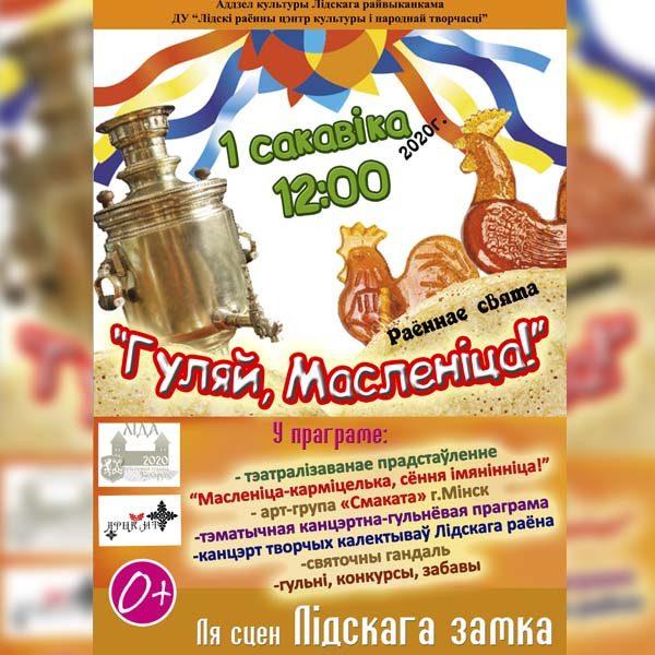 Районный праздник «Гуляй, Масленица!» состоится в предстоящее воскресенье, 1 марта, в нашем городе