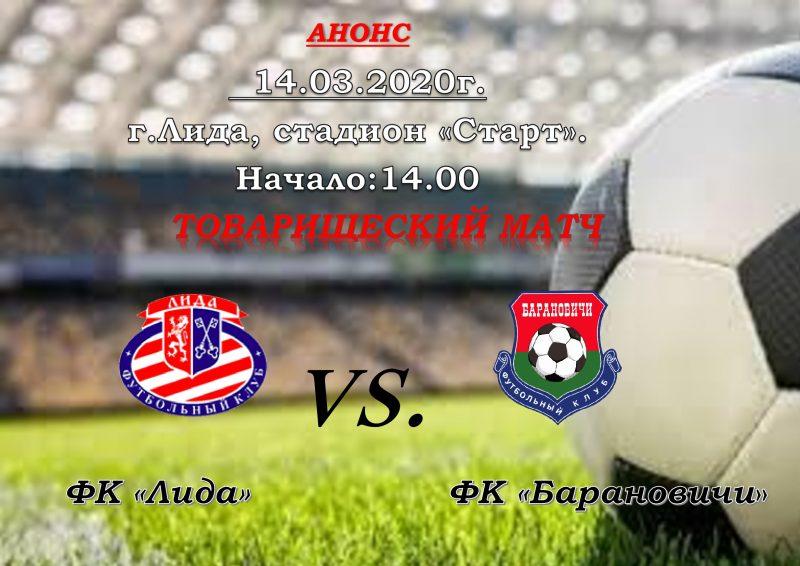 Футбольный клуб сыграет с «Барановичами»