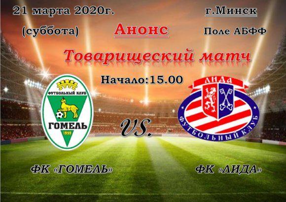 Футбольный клуб «Лида» проведет завтра очередной товарищеский матч нынешнего межсезонья