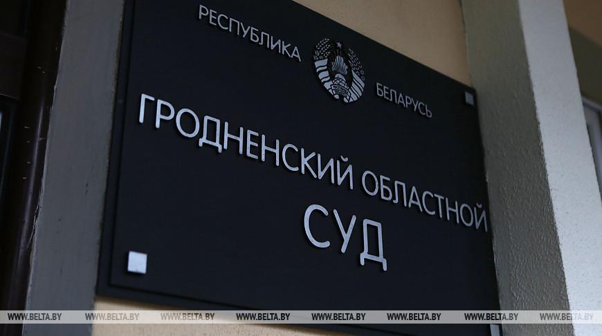 В Гродно вынесен приговор по уголовному делу об убийстве и мошенничестве