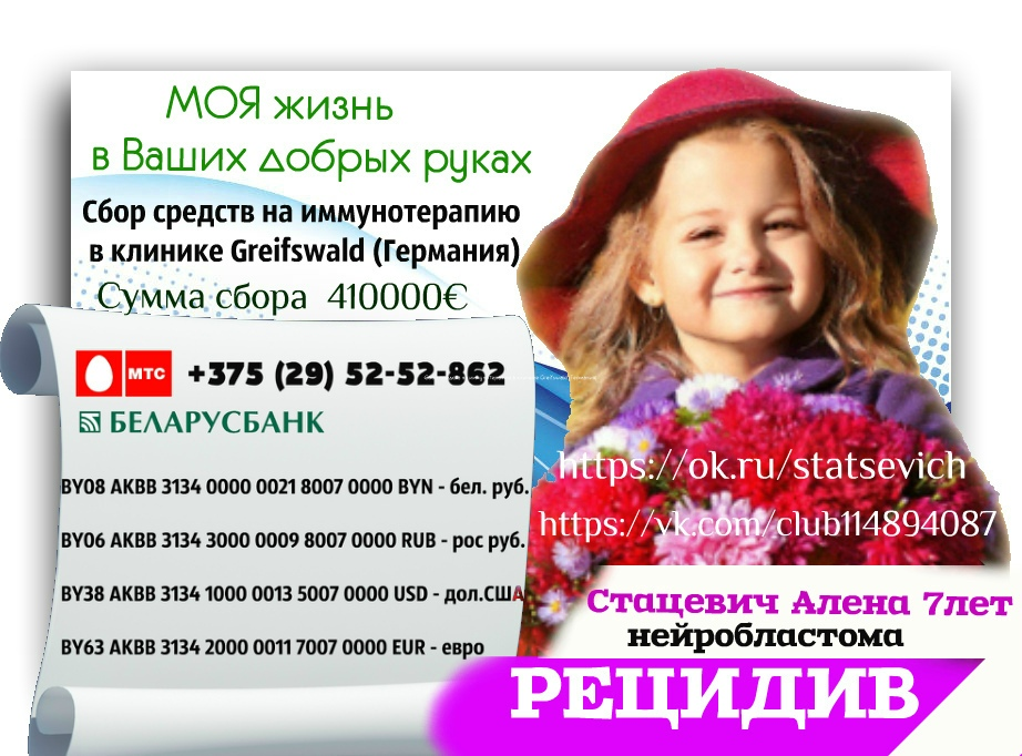 На лечение семилетней лидчанки Алены Стацевич собрано более 12 тысяч евро