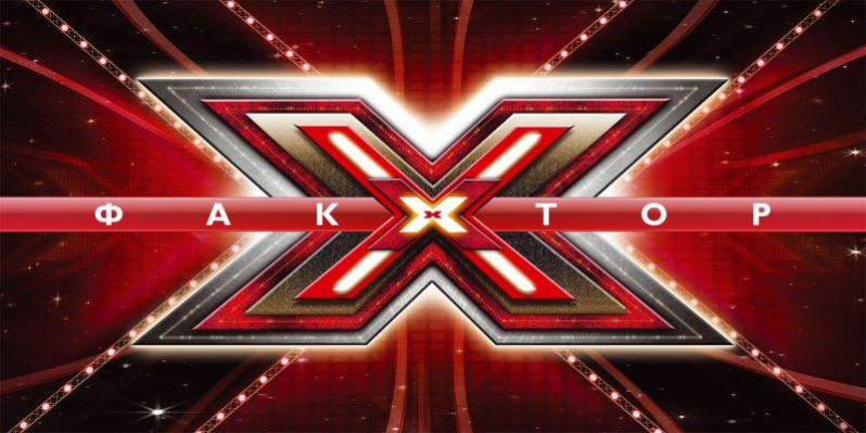 Предкастинги шоу X-Factor приостановлены