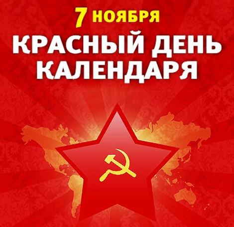 7 ноября в Беларуси отметят День Октябрьской революции