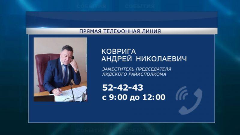 Очередная «прямая телефонная линия» пройдет в субботу, 26 октября, в Лидском райисполкоме