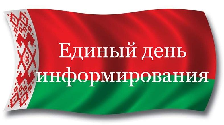 Единый день информирования населения пройдет завтра на Лидчине