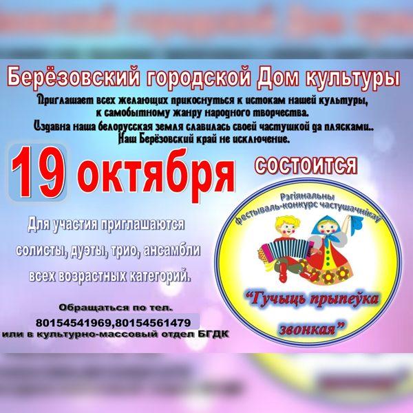 Региональный фестиваль-конкурс частушечников «Гучыць прыпеўка звонкая» состоится в Березовке