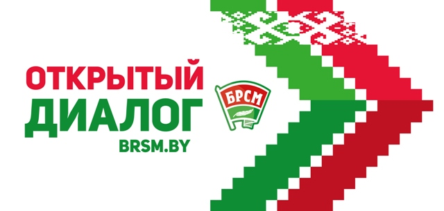 Открытый диалог «Беларусь и Я» состоялся в средней школе №15 города Лиды
