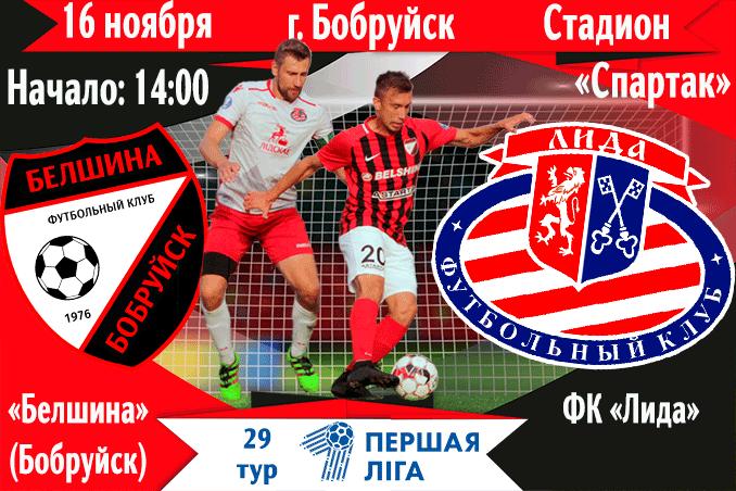 Футбольный клуб «Лида» проведет завтра матч 29-го тура чемпионата страны в первой лиге