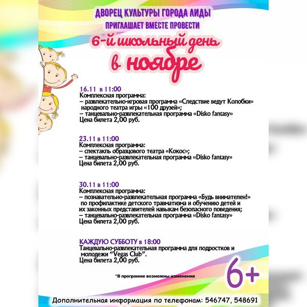 Дворец культуры города Лиды организует мероприятия в рамках шестого школьного дня