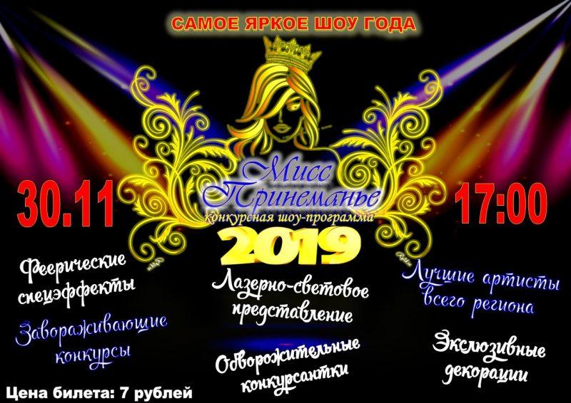 Конкурсная шоу-программа «Мисс Принеманье – 2019» состоится 30 ноября в Березовке