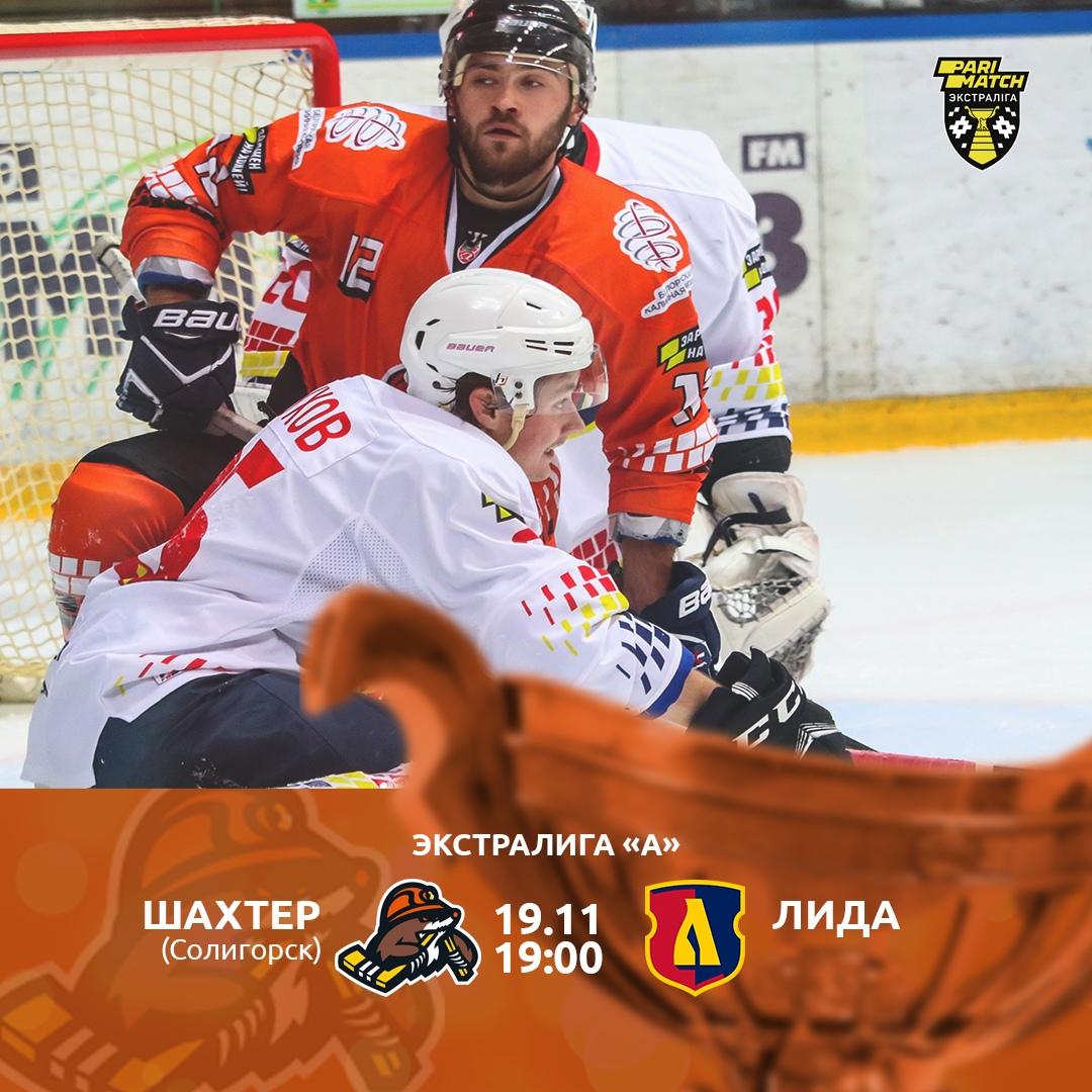 Хоккейный клуб «Лида» сыграет с «Шахтером»