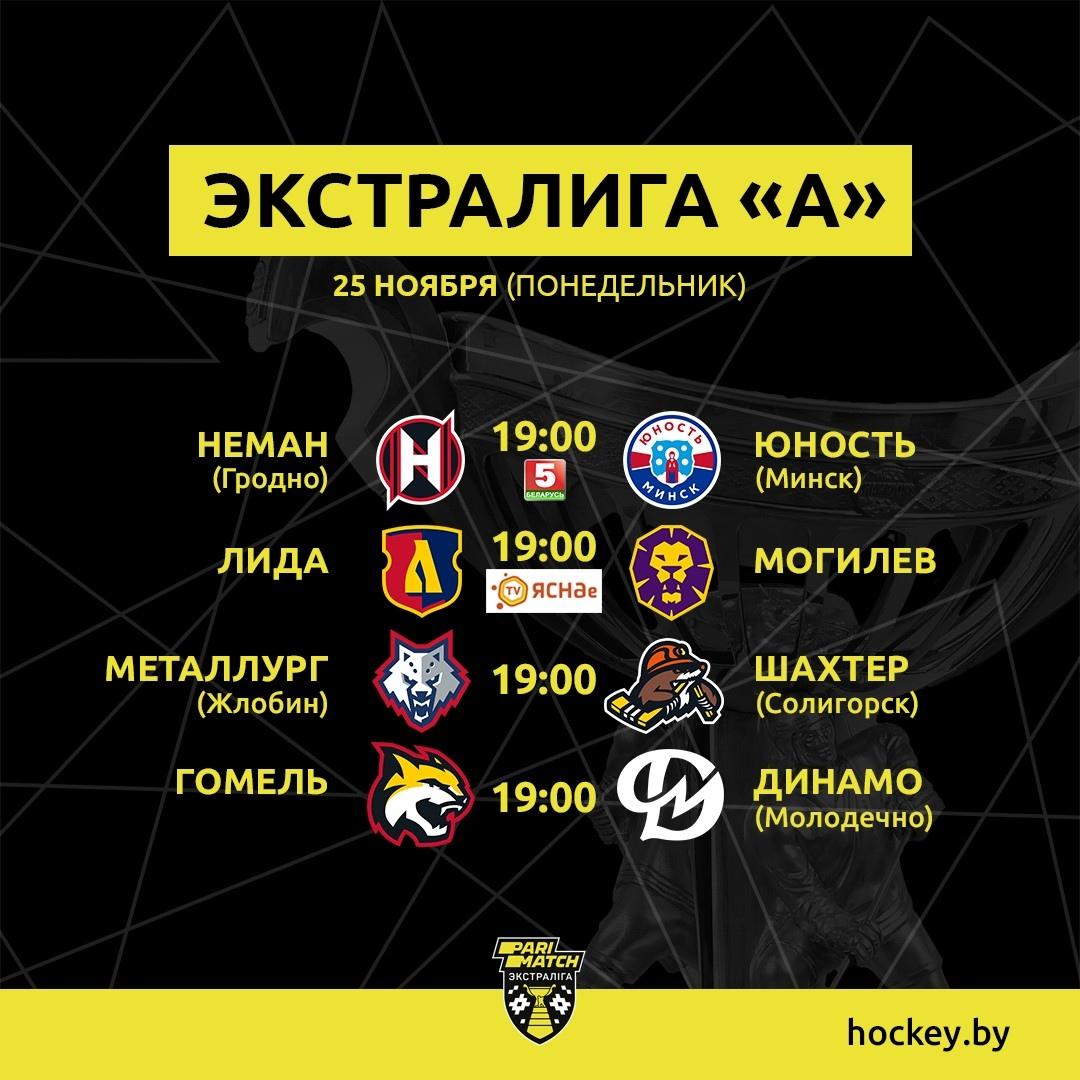 Хоккейный клуб «Лида» проведет сегодня заключительный матч первой стадии первого этапа экстралиги