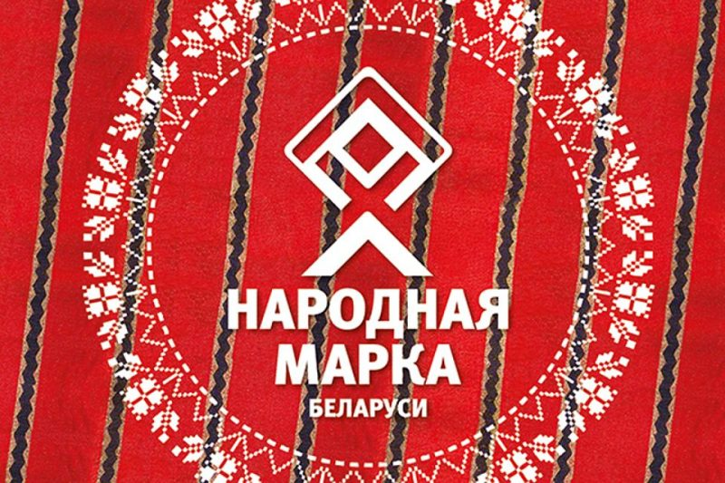 Лидские товары вошли в число победителей Премии потребительского признания «Народная Марка»