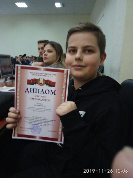 Представитель Лидчины завоевал награду республиканского конкурса
