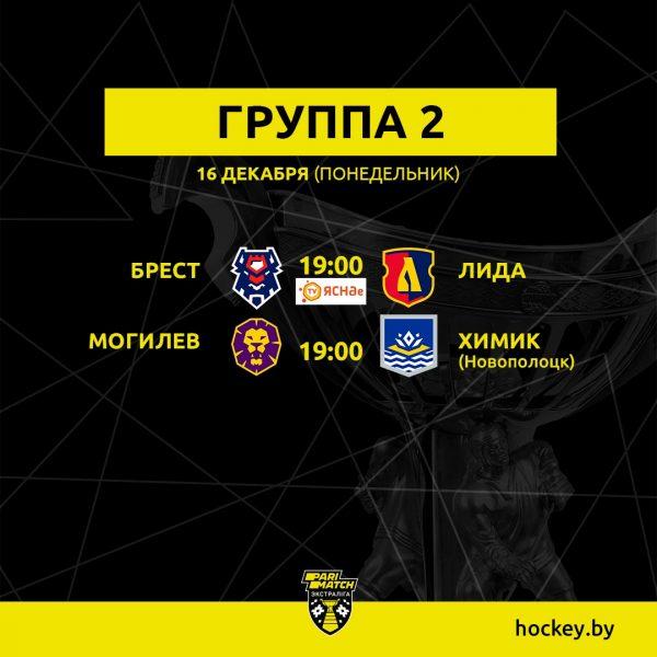 Хоккейный клуб «Лида» сегодня проведет очередной матч переходного турнира