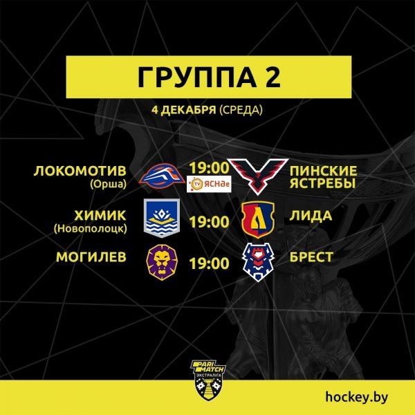 Хоккейный клуб «Лида» проведет сегодня второй матч переходного турнира