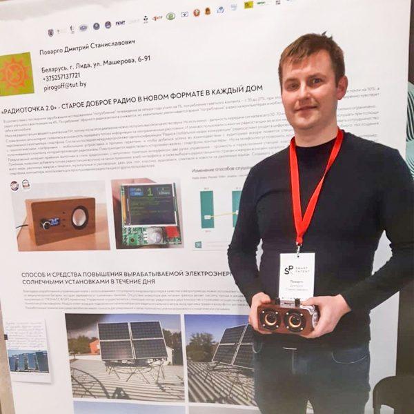 Лидчанин Дмитрий Поварго принял участие в ярмарке инновационных идей Smartpatent-2019