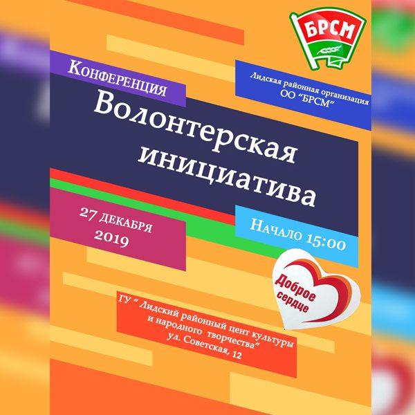 В Лиде «БРСМ» организует конференцию «Волонтерская инициатива»