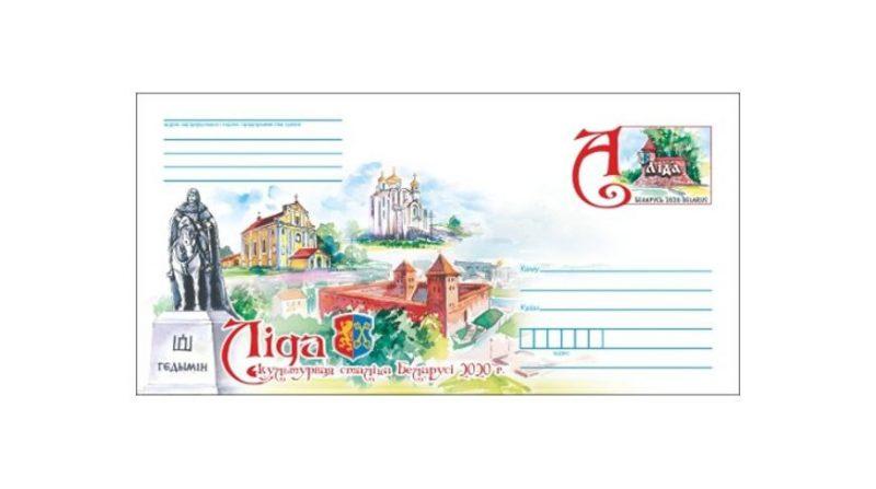 Минсвязи выпускает конверт с маркой «Лида – культурная столица Беларуси»