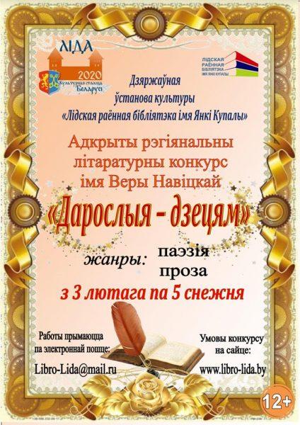 На Лидчине в четвертый раз пройдет открытый региональный литературный конкурс имени Веры Новицкой «Взрослые – детям»