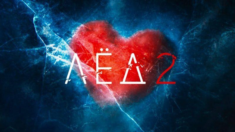 Лидский кинотеатр «Юбилейный» с этого дня начинает показ нового российского фильма «Лед 2»