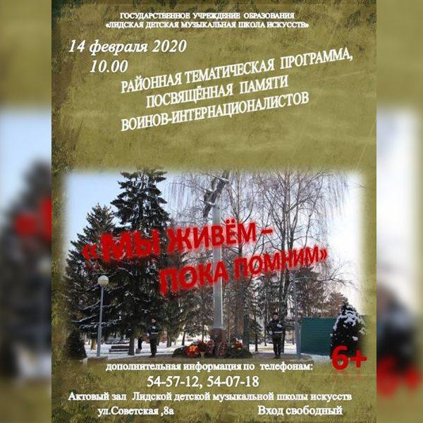 День памяти воинов-интернационалистов будут отмечать завтра в Беларуси