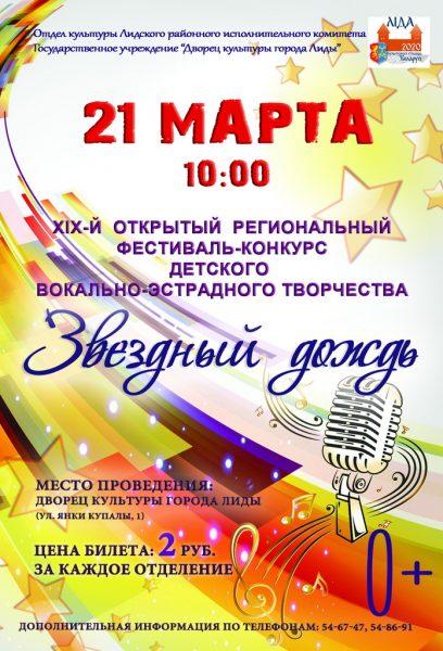 Фестиваль-конкурс детского вокально-эстрадного творчества «Звездный дождь» состоится в Лиде