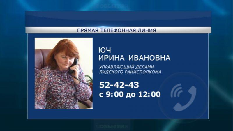Очередная «прямая телефонная линия» пройдет в субботу, 28 марта, в Лиде
