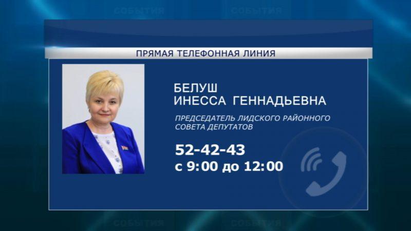 Очередная «прямая телефонная линия» пройдет в предстоящую субботу, 4 апреля, в Лидском райисполкоме
