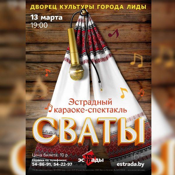 Караоке-спектакль «Сваты» Молодежного театра эстрады представят в Лиде