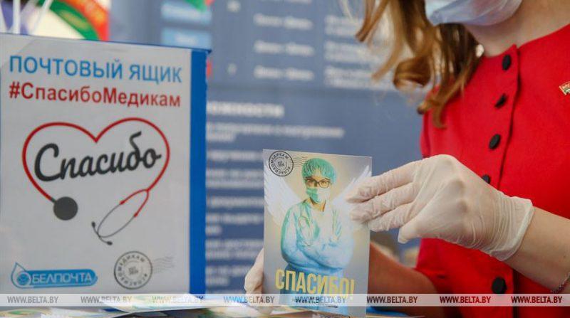Лидчане могут выразить благодарность и слова поддержки врачам и присоединиться к марафону «#СпасибоМедикам»