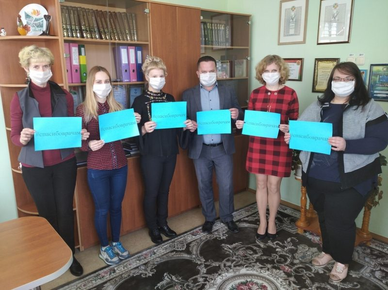 Работники Лидской районной библиотеки имени Янки Купалы присоединились к акции «Спасибо врачам»