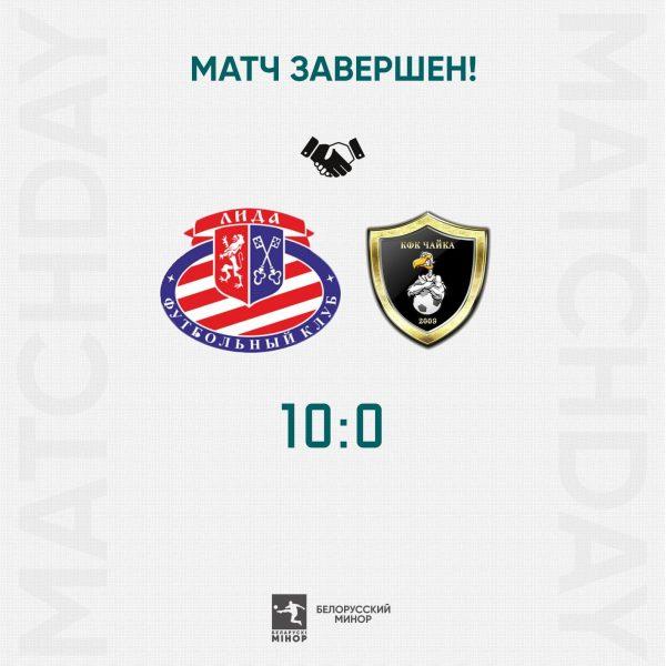 Футбольный клуб «Лида» провел заключительный матч нынешнего межсезонья