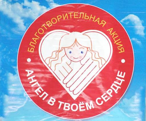 В Гродненской области в апреле и мае проходит благотворительная акция «Ангел в твоём сердце»