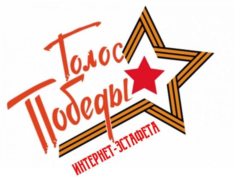 Лидчан приглашают присоединиться к интернет-эстафете «Голоса Победы»