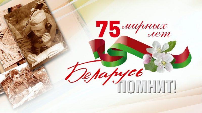 «Белпочта» 9 мая проведет акцию «Отправь весточку ветерану»