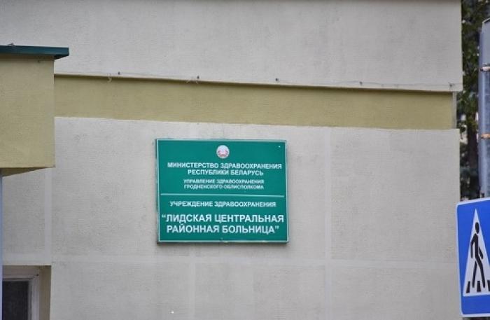 В рамках рабочего визита в Гродненскую область министр здравоохранения Беларуси посетил Лидскую ЦРБ