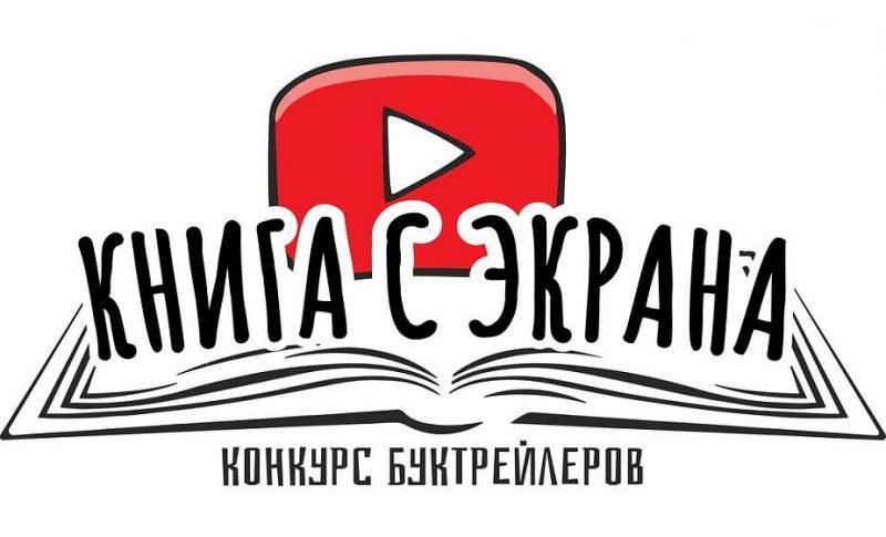 Стартовал второй сезон конкурса буктрелйров