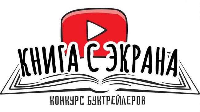 Лидчанин победил в республиканском творческом конкурсе «Книга с экрана»